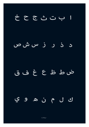 affiche des lettres arabes