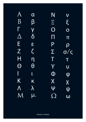 affiche alphabet grec, noir et blanc, 22 lettres grec moderne et grec ancien